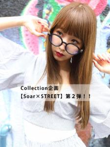 Collection企画【Soar×STREET】第2弾!!